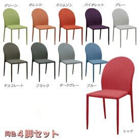 カラー チェア 【同色4脚入り】 ダイニングチェア 選べる10色 4脚セット スタッキング ファブリック 布地 イス 1人掛け 1人用 多色 椅子 いす 一人掛け 一人用 シンプル カラフル かわいい 完成品 楽天 通販 送料無料