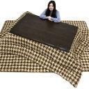 数量限定 こたつ テーブル こたつテーブル セット 長方形 こたつセット ローコタツ コタツ布団セット 3点セット 幅150…