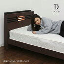 ダブルベッドベッドベットマットレス付きベッドライト付きコンセント付きシンプルモダン北欧スタイル木製送料無料