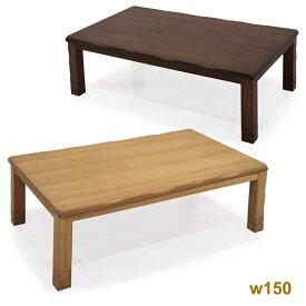 こたつ テーブル 幅150cm 150×90 長方形 座卓 炬燵 家具調こたつ ブラウン ナチュラル 木製 継ぎ足 ナチュラル 和 モダン 和モダン デザイン おしゃれ 楽天 家具 インテリア 通販 送料無料