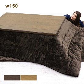 こたつテーブル 3点セットこたつセット 幅150cm コタツ布団セット 150×90 奥行き90cm 長方形 布団セット テーブル 座卓 継ぎ足 高さ調節 木製 送料無料