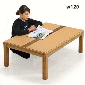 こたつテーブル 幅120cm 120x80 ビーチ ウォールナット突板 リビングこたつ 電気こたつ こたつ テーブル おしゃれ 長方形 座卓 ローテーブル ナチュラル色 ライン入り 継脚 高さ調整 速熱即暖