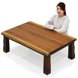 こたつ テーブル 幅120cm 120×80 長方形 座卓 炬燵 家具調こたつ 木製 ウォールナット 継ぎ足 モダン おしゃれ 送料無料 楽天 通販
