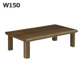 こたつ テーブル 幅150cm 150×85cm 長方形 座卓 炬燵 家具調こたつ 木製 継ぎ足 日本製 座卓 暖卓 国産 家具調こたつ 高さ調節可能 ローテーブル 高級感 オールシーズン
