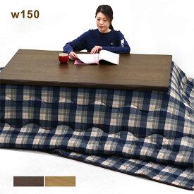 こたつ テーブル 長方形 大きめ 幅150cm 150x90 こたつ布団 掛敷セット こたつ3点セット リビングこたつ 速暖こたつ ナチュラル ブラウン ロータイプ コタツ 足 継ぎ足し 高さ調節 和モダン 和 カジュアル シンプル おしゃれ
