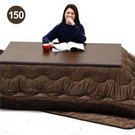 こたつテーブル 大きめ 長方形 幅150 150x85 こたつ 3点セット こたつ布団セット リビングこたつ 速暖こたつ 掛け敷きこたつ布団 ブラウン コタツ 足 継ぎ足し ロータイプ 和 和モダン カジュアル シンプル おしゃれ