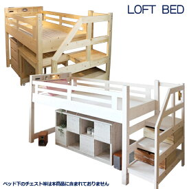 ロフトベッド ホワイト ナチュラル 2色カラー 子ども部屋 すのこベッド 階段付き シンプル ナチュラル モダン 北欧 システムベッド シングルベッド パイン材 LED照明楽天 送料無料