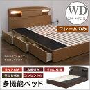 ワイドダブルベッドベットベッド収納機能付きベッド宮付きライト付きコンセント付きすのこベッドベッドフレーム引き出し収納付き木製シンプルモダン送料無料