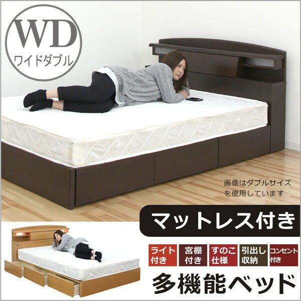 ベッド ベット ワイドダブルベッド ワイドダブル すのこベッド 木製 マットレス マットレス付き 収納ベッド 収納付ベッド 引き出し付き ライト付き コンセント付き シンプル モダン 北欧 送料無料 楽天