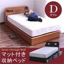 ダブルベッドベットベッド宮付き収納機能付きベッドライト付きベッドフレーム木製【マットレス付き】