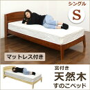シングルベッドベッドベットマットレス付きベッドすのこベッド宮付きナチュラルブラウン宮付きシンプル脚カントリー調木製送料無料