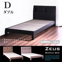 ダブルベッドベッドベット宮付きすのこベッドベッドフレーム木製シンプルモダン送料無料楽天通販