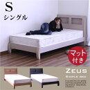 シングルベッドベッドベット宮付きすのこベッドベッドフレーム木製シンプルモダン送料無料【マットレス付き】