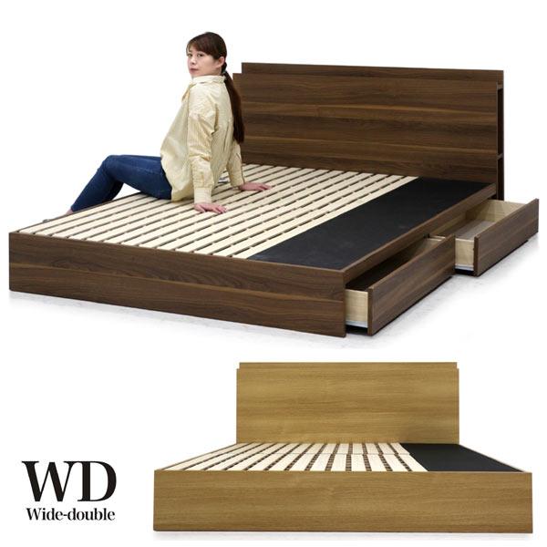 ワイドダブル ベッド ワイドダブルベッド ベッドフレーム 収納付きベッド ブラウン ナチュラル 選べる2色 引き出し スライドレール付き コンセント付き ボックス型 宮付き 北欧 シンプル モダン 木製 送料無料