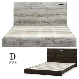 ダブルベッド 木製 フレームのみ 幅140 北欧 コンセント スマホ掛け LEDライト付き 選べる2色 ブラウン アイボリー マットレス別売り アンティーク風 木製ベッド 楽天 送料無料