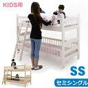 2段ベッド ベッド ベット 木製 すのこベッド はしご付き 子供部屋 キッズ家具 耐震 シンプル モダン ナチュラル ホワ…