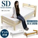 数量限定ベッドベットセミダブルベッドマットレス付きすのこベッドライト付き宮付きコンセント付きシンプル北欧パイン材木製2色対応送料無料楽天通販