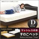 ダブルベッドマットレス付きベッドすのこベッド木製シンプル北欧モダン3食対応送料無料