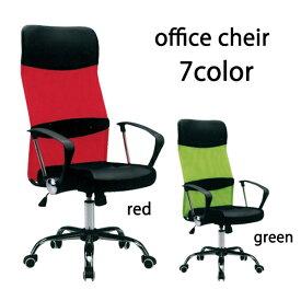オフィスチェア ヘッドレス付き デスクチェア 仕事椅子 選べる7色 レッド グリーン ブラック グレー パープル オレンジ ブルー メッシュ素材 ガス圧昇降式 回転椅子 楽天 送料無料