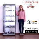 コレクションボード コレクションケース キュリオケース ショーケース フィギュアラック ディスプレイ 鍵付き LEDライト付 壁面収納 ガラス棚 3色対応 幅62cm 高さ160cm ガラス 木製 完