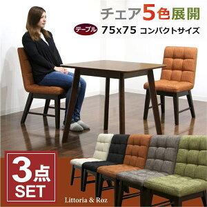 ダイニングセット ダイニングテーブルセット 3点セット 2人掛け 2人用 正方形 ファブリックチェア ソファ カフェ風 北欧 モダン おしゃれ 選べる5色 グリーン オレンジ ブラウン ベージュ グ