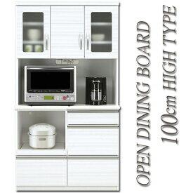 キッチン収納 食器棚 キッチンボード レンジ台 レンジボード オープンタイプ 開戸タイプ 木製 北欧 モダン シンプル ホワイト 幅100cm 高さ180cm ハイタイプ おしゃれ 完成品 送料無料 楽天 通販