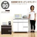 キッチンカウンター 幅90cm 90 キッチン収納 キャスター付き 食器棚 間仕切り ホワイト ブラウン 2色対応 シンプル モ…