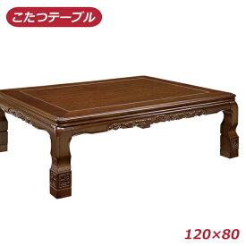 こたつ 座卓 こたつテーブル 120cm 120×80 継脚 高さ調節 天然木 タモ材 高級木材 暖卓 彫刻座卓 和モダン 和風 和室 ブラウン オールシーズン 和風座卓 和風こたつ 楽天 通販 送料無料