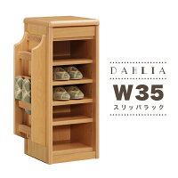 下駄箱靴入れ幅75cm鏡ハイタイプ日本製木製鏡付き北欧完成品送料無料楽天通販