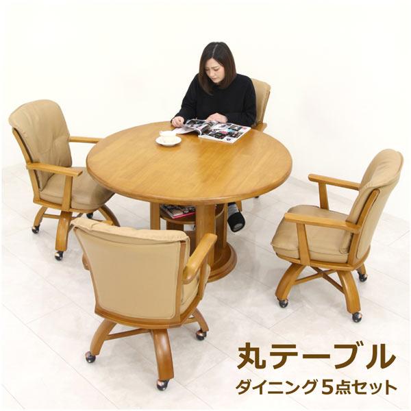 ダイニングセット 回転チェア ダイニングテーブルセット 5点セット 4人掛け 120テーブル 丸テーブル 木製 回転椅子 肘付きチェア キャスター付き 北欧 シンプル モダン 食卓セット 無垢材 送料無料 楽天 通販