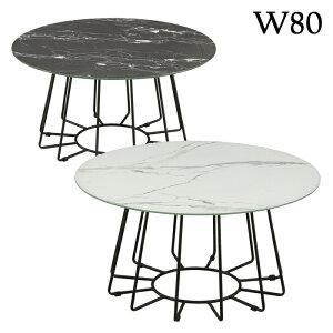 大理石 柄 テーブル ガラステーブル 丸 大理石風 ローテーブル 白 直径80cm 80x80 丸テーブル リビングテーブル センターテーブル ホワイト ブラック 円テーブル 丸形 丸型 丸 円卓 マーブル調