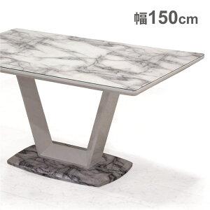 大理石調 ダイニングテーブル ガラス テーブル 幅150cm ホワイト 白 奥行き85cm ガラス おしゃれ モダン 長方形 送料無料