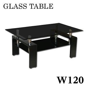 ガラステーブル 高級感 幅120 ブラックガラス モダン センターテーブル リビング家具 おしゃれ 省スペース コンパクト 黒色 強化ガラス シンプル 楽天 送料無料