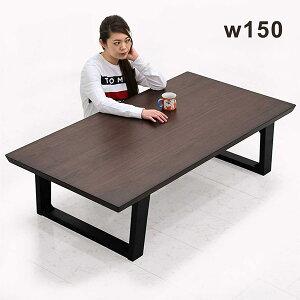 リビングテーブル 幅150cm おしゃれ テーブル センターテーブル ローテーブル デザインテーブル 座卓 ウォルナット材 ブラウン ウレタン塗装 木製 天然木 木脚 シック モダン 150×80 長方形 送