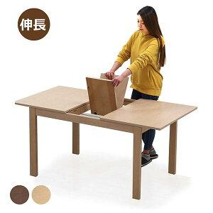 伸縮ダイニングテーブル ダイニングテーブル 4人 伸縮 北欧 幅120cm 幅150cm 伸長式ダイニングテーブル ビーチ材 ウォルナット材 天板拡張 長方形 エクステンションテーブル ホワイト ブラウン