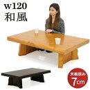 座卓ローテーブルテーブル幅120cm木製選べる2色ブラウンナチュラル天然木パイン無垢材座座卓テーブル天板厚み7cm和風和モダン和室長方形楽天通販