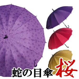 柄が浮き出る蛇の目傘「桜」16本骨傘ワイドサイズ