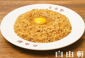大阪 難波 自由軒 名物カレー 5食詰め合わせセット
