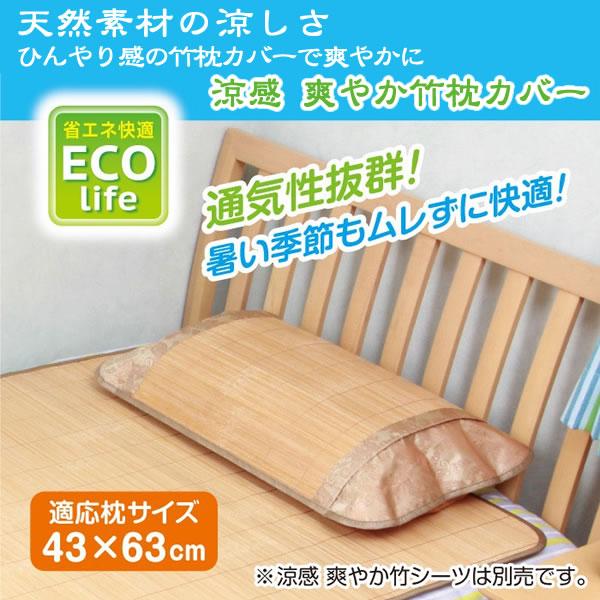 涼感 爽やか竹枕カバー (46×73cm) 2個組み