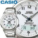 カシオ ウェーブセプター M630D メンズ ホワイト ステンレスバンド マルチバンド6 ソーラー電波時計 CASIO Wave Ceptor