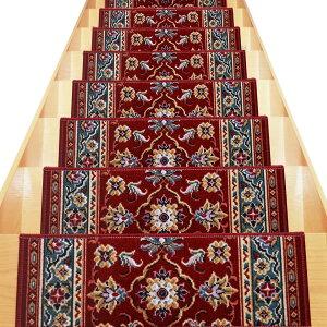 ベルギー製高級階段マット(13枚組)レッド