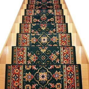 ベルギー製高級階段マット(13枚組)グリーン
