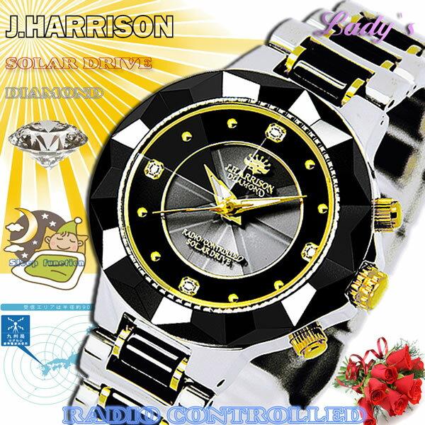 ジョン・ハリソン[J.HARRISON]4石天然ダイヤモンド付 ソーラー 電波時計 JH-024LBB レディース