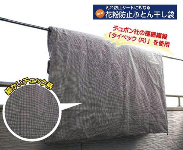 日本製 汚れ防止にもなる NEW 花粉防止ふとん干し袋 <デュポン社極細繊維不織布タイベック使用>