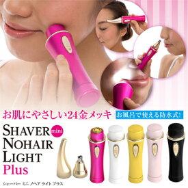 【3つの替刃付き】シェーバーmini ノヘア Light Plus YMO-111P ムダ毛・鼻毛・眉毛カッター オムニ