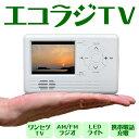 エコラジTV ( エコラジテレビ ) ワンセグ・ラジオ・LEDライト・携帯充電 機能搭載