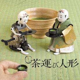 ミニ茶運び人形 【復刻版】 大人の科学 自動でお茶を運ぶ 江戸のからくりロボット からくり人形
