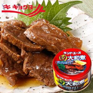 肉大和煮 馬肉味付 12缶 セット ランドエース キョクヨー 極洋 馬肉 大和煮 缶詰