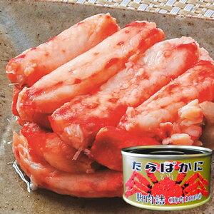 たらばがに 脚肉詰 (脚肉100%) 3缶セット タラバガニ 脚肉 蟹缶 缶詰