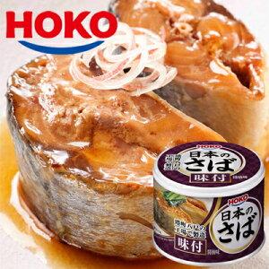 日本のさば 味付 12缶 HOKO 宝幸 鯖缶 サバ 味付け 缶詰